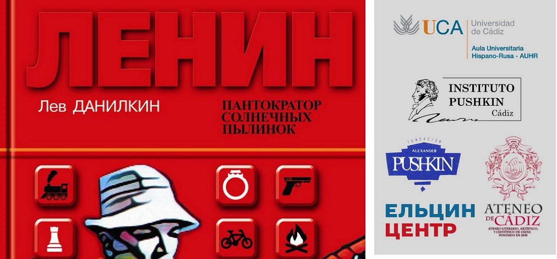 """Conferencia """"Lenin. Una mirada insólita a su vida y obra"""""""